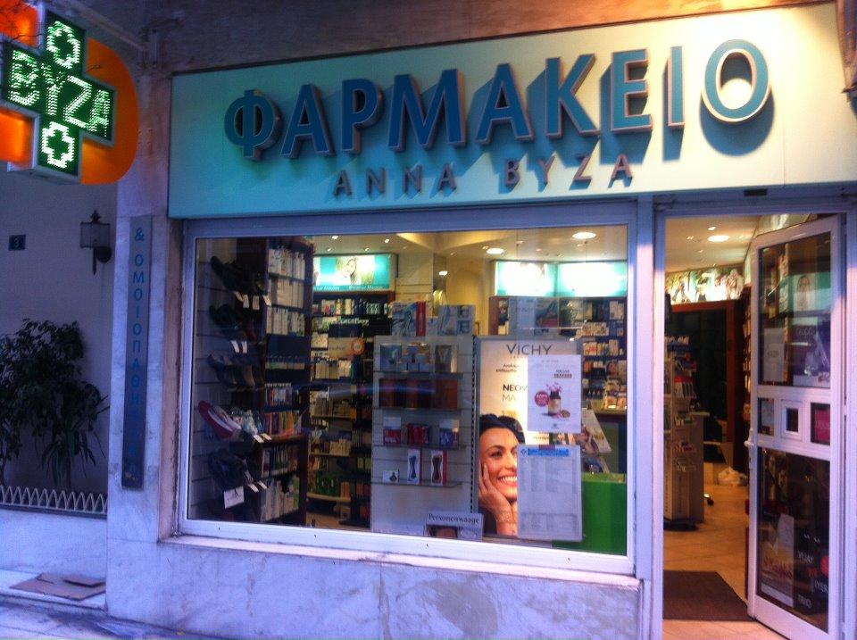 ΦΑΡΜΑΚΕΙΟ-ΑΝΝΑ-ΒΥΖΑ