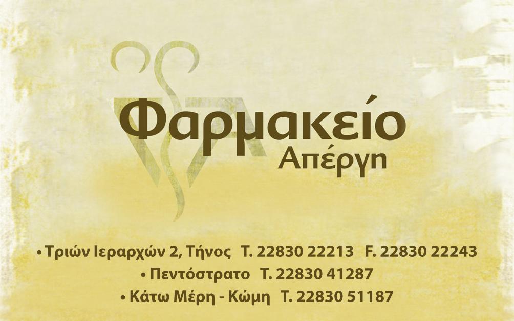 apergi farmakeio_CARD orizont-2