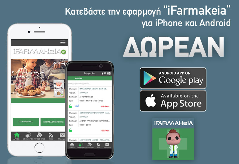 ifarmakeia-banner-appstore