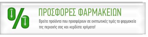 ΠΡΟΣΦΟΡΕΣ ΦΑΡΜΑΚΕΙΩΝ