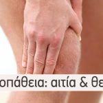 xondropatheia
